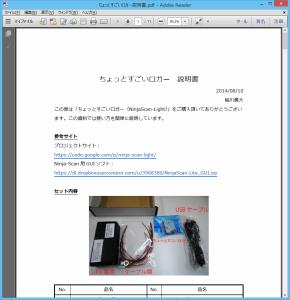 スクリーンショット 2014-08-10 03.59.22