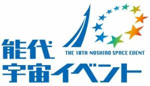 NoshiroSpaceEventLogo